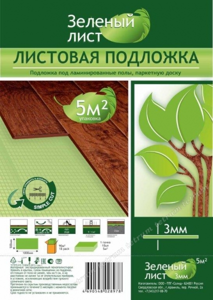 Этикетка ТМ Зеленый лист ПЛ 3мм 5м2 зеленая .800x600w
